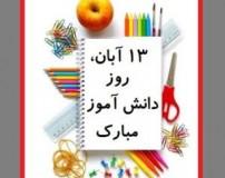 کارت پستال روز دانش آموز سال 98