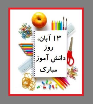 کارت پستال روز دانش آموز سال 95