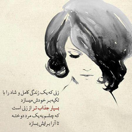 عکس نوشته های غم انگیز تنهایی و جدایی