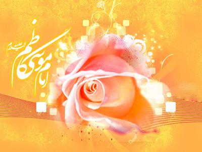 اس ام اس روز تولد امام هفتم(ع)