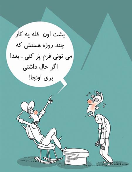 عکس های کاریکاتوری خنده دار با موضوع بیکاری