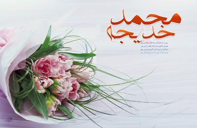 اس ام اس تبریک به مناسبت روز ازدواج حضرت محمد و خدیجه
