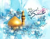 اس ام اس تبریک به مناسبت روز تولد امام حسن عسگری (ع)