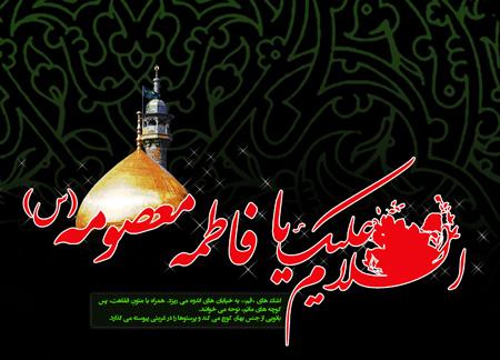 کارت پستال روز شهادت حضرت فاطمه معصومه (س)
