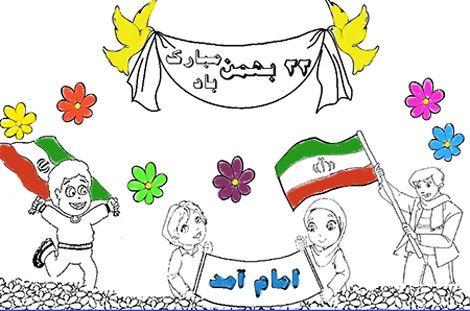 نقاشی زیبای کودکان مخصوص دهه فجر