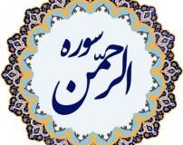 فوایدهای زیاد سوره الرحمن عروس قرآن