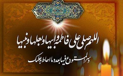 ثواب و فضیلت صلوات فرستادن بر حضرت فاطمه زهرا (س)