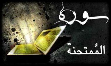 بهترین سوره قرآن برای جلب محبت و عشق