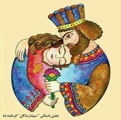 متن عاشقانه تبریک سپندارمذگان (روز سپنتا)