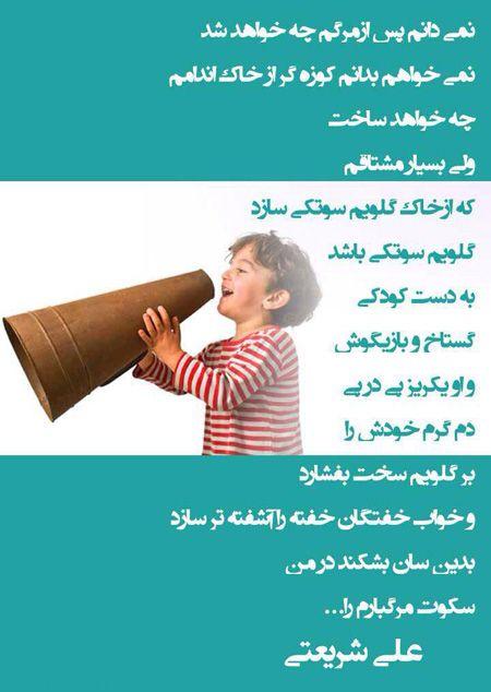 عکس نوشته سخنان بزرگان