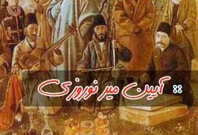 رسم و رسومات مردم ارومیه و آذربایجان غربی در عید نوروز