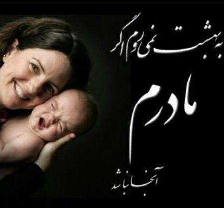عکسهای کارت پستالی تبریک روز مادر