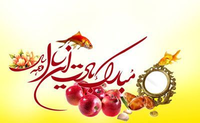 متن ادبی باکلاس و اس ام اس رسمی عید نوروز