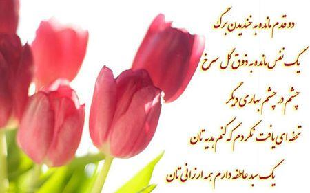 کارت تبریک عید نوروز سال 99
