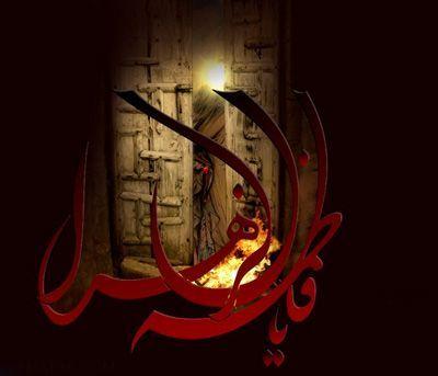 شعرهای مذهبی دهه فاطمیه و شهادت حضرت فاطمه زهرا (س)