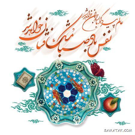 تصاویر تبریک عید 1400