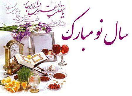 کارت تبریک عید نوروز سال 96