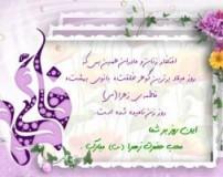 زیباترین کارت تبریک روز تولد حضرت فاطمه زهرا (س)