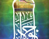 اس ام اس تبریک تولد امام جواد علیه السلام
