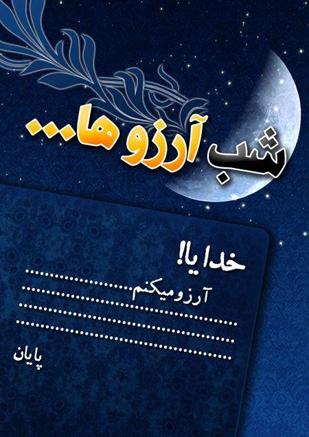 کارت تبریک به مناسبت شب لیله الرغائب