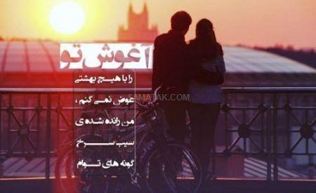 متن زیبای عاشقانه برای همسر + عکس نوشته عاشقانه