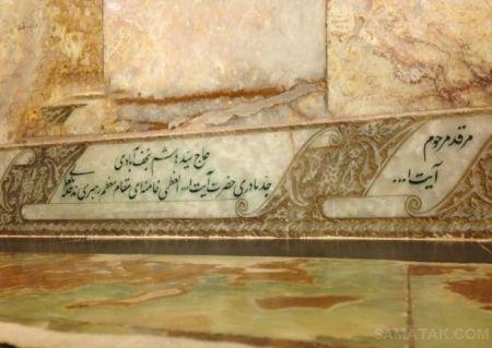 قبر جد امام خامنه ای در حرم حضرت رضا (ع) + عکس