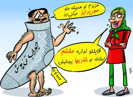 کاریکاتور روز پدر | کاریکاتور روز مرد
