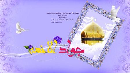 عکس ولادت امام جواد علیه السلام