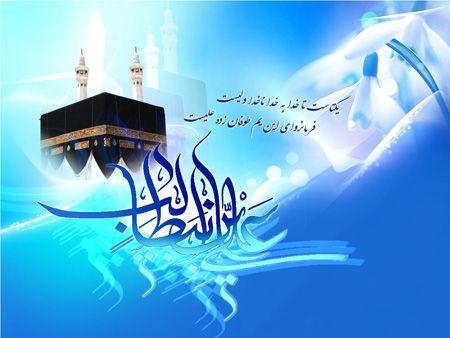 کارت پستال تبریک تولد امام علی (ع)