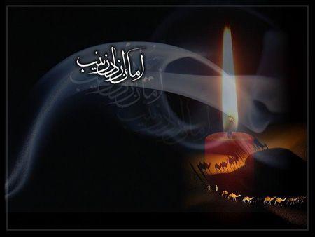 کارت پستال شهادت حضرت زینب کبری (س)