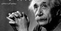 10 حقیقت جالب درباره انیشتن