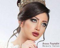 میکاپ عروس ایرانی در طرح های مختلف
