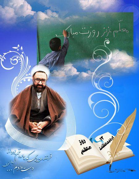 عکس نوشته های تبریک روز معلم (جدید)