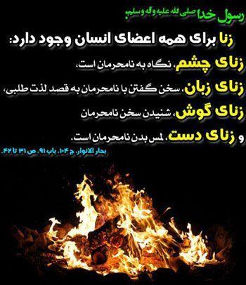 آیات قرآن و احادیث درباره زنا از بزرگان دین اسلام