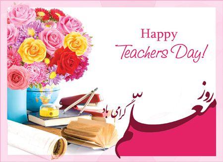 عکس روز معلم مبارک لاکچری