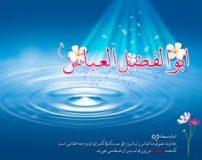 کارت پستال تولد حضرت عباس (ع)