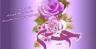 مدیحه سرایی امام حسین | شعر مداحی ولادت امام حسین