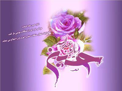 مدیحه سرایی امام حسین   شعر مداحی ولادت امام حسین
