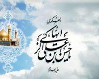 احادیث امام حسن عسکری علیه السلام