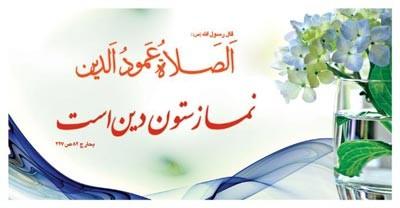 سخنان حضرت محمد (ص) درباره نماز خواندن امت پیغمبر