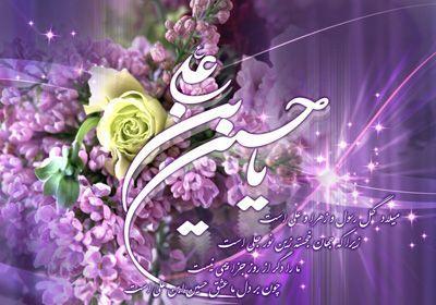 اس ام اس تبریک به مناسبت روز ولادت امام حسین (ع)