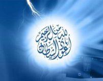 اعوذ بالله قبل از خواندن قرآن به چه دلیل است؟