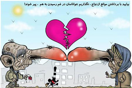 کاریکاتورهای خنده دار عاشقانه