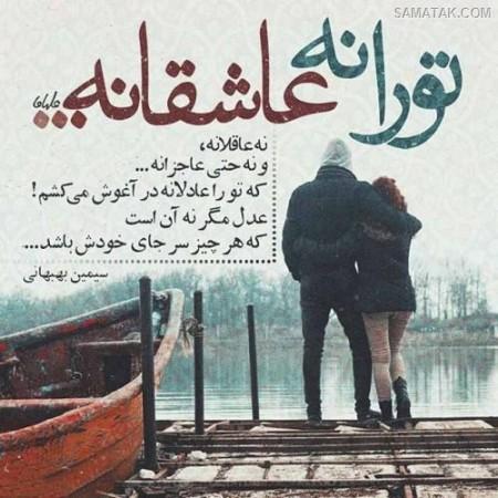عکس های عاشقانه با متن فارسی زیبا