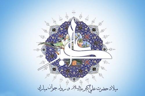 کارت پستال تبریک روز جوان ولادت حضرت علی اکبر (ع)