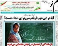 ماجرای تجاوز معلم زنجانی به دانش آموز دختر