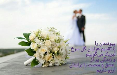 انواع کارت پستالی های جدید مخصوص عروسی (تصاویر)