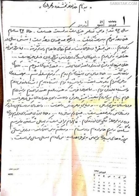 آخرین دل نوشته زنده یاد عسل بدیعی + علت مرگ