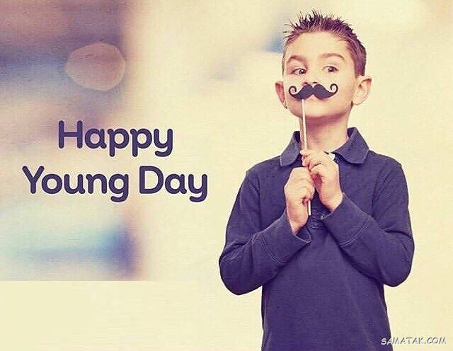 عکس نوشته تبریک روز جوان | عکس پروفایل روز جوان مبارک