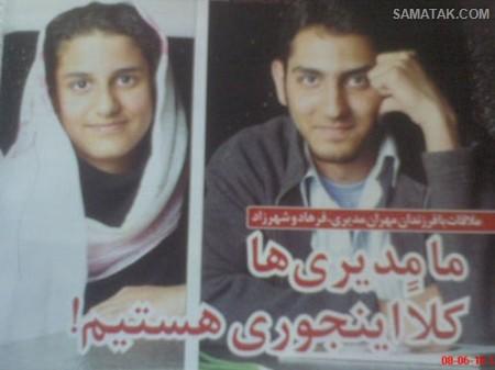 عکس های شهرزاد و فرهاد مدیری دختر و پسر مهران مدیری